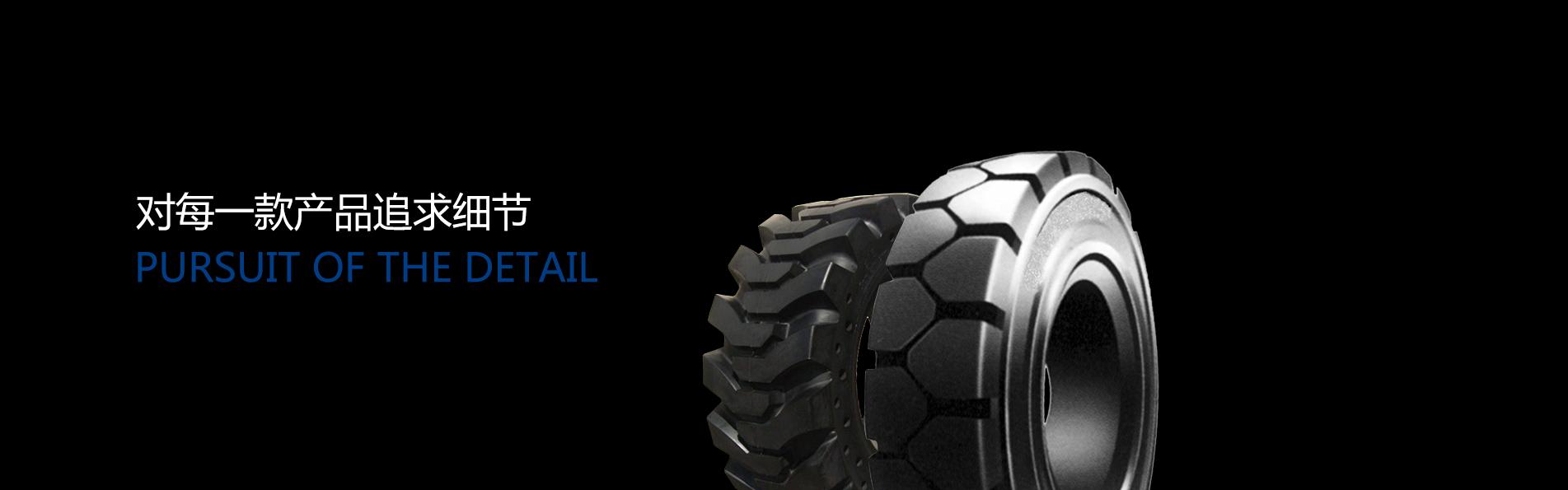 工业实心轮胎